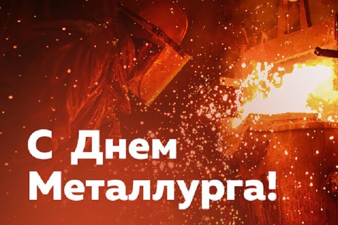 день металлурга 2020 - поздравления