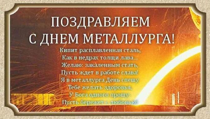 Поздравления с Днем металлурга 2020 - картинки и открытки