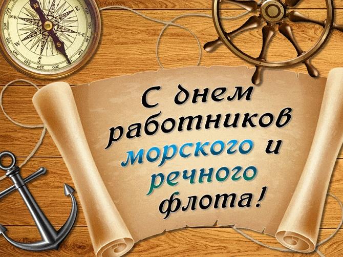 Поздравления с Днем работников морского и речного флота 2020
