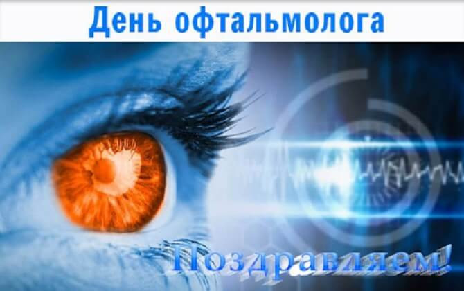 Поздравления с Днем офтальмологии 2020