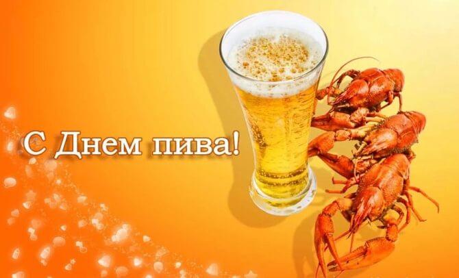 Поздравления с Днем пива - открытки, картинки