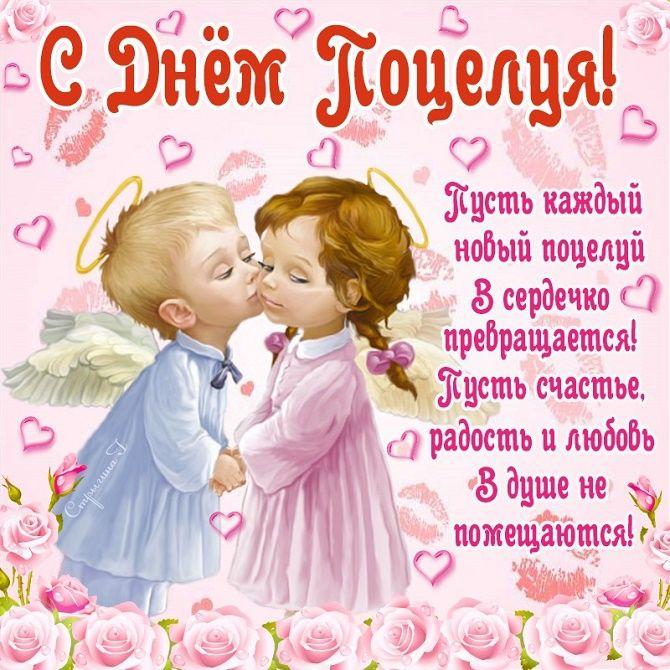 поздравления с днем поцелуя