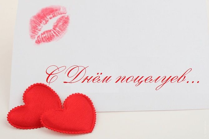 поздравления с днем поцелуев