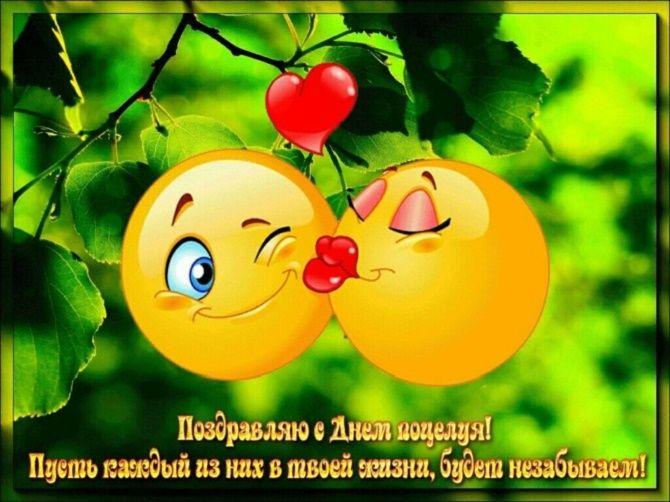 поздравления в день поцелуя