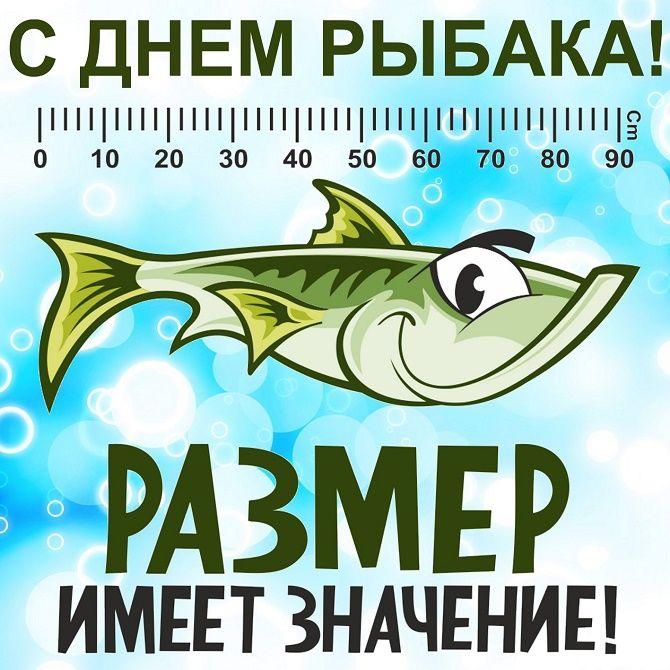 Поздравления с Днем рыбака 2020