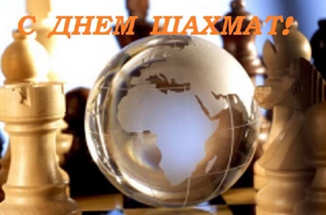 Поздравления в День шахмат