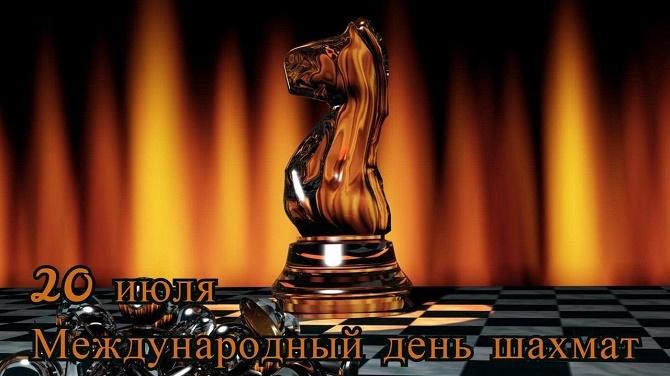 поздравления в день шахматиста