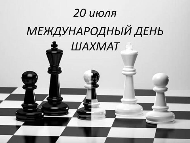 Поздравления с Днем шахмат 2020