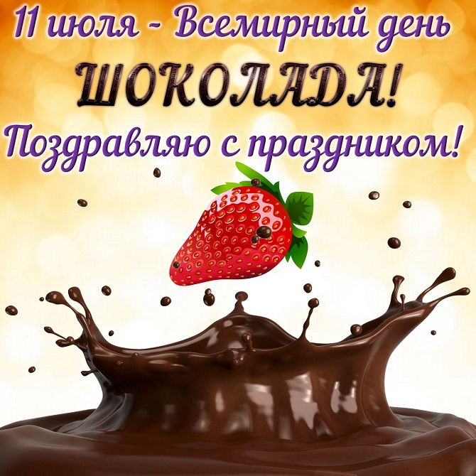 Всемирный день шоколада поздравления