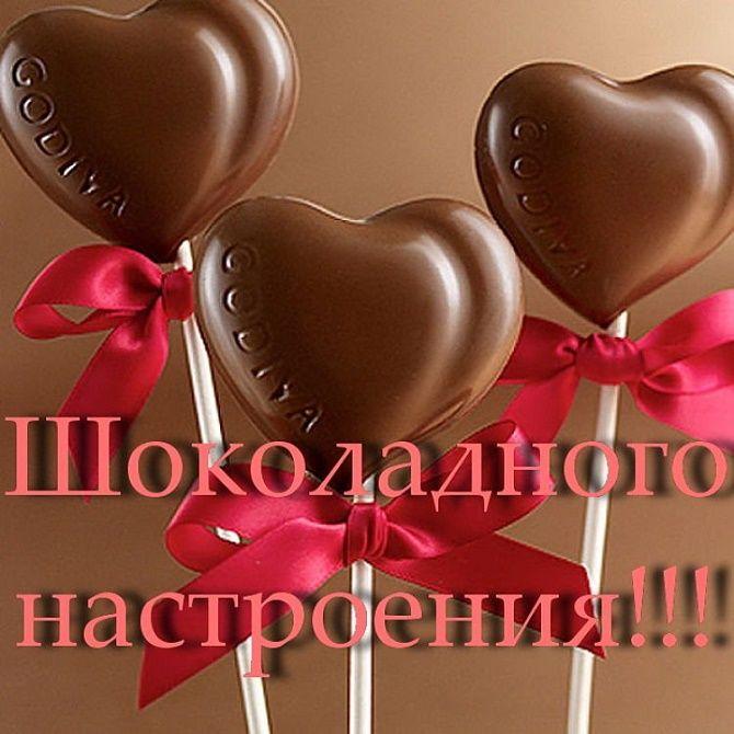 Поздравления с Днем шоколада