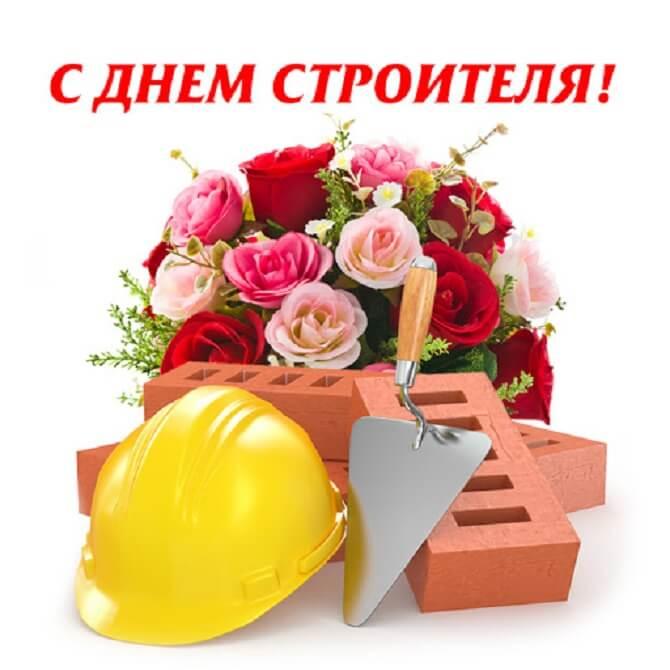 Поздравления для строителя