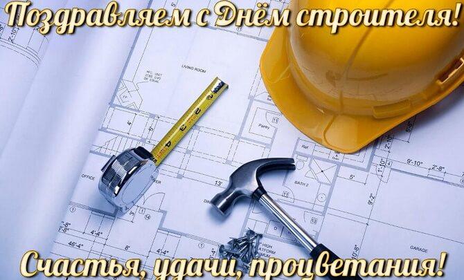 Поздравления с Днем строителя 2020