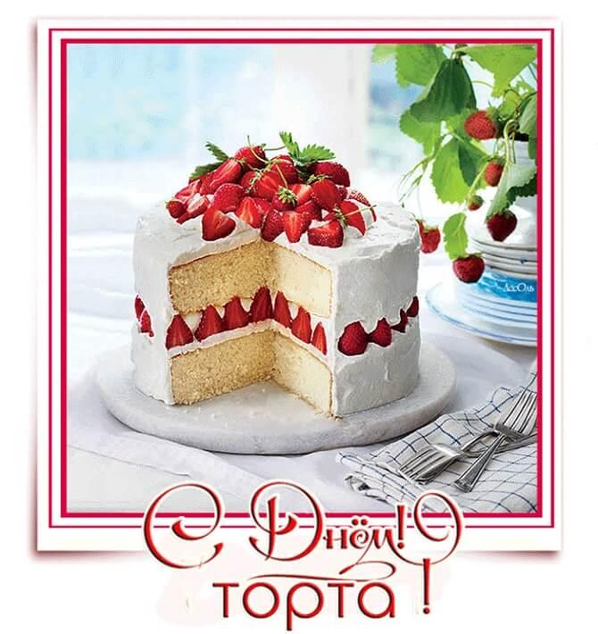 Поздравления с Днем торта