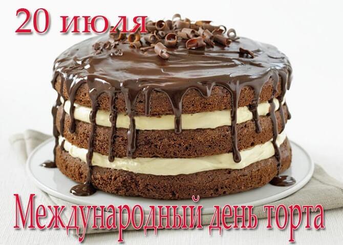 Поздравления с Всемирным Днем торта