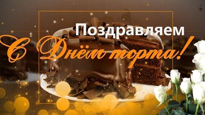 Поздравления с Днем торта 2020