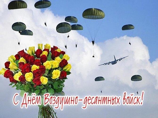 Поздравления с Днем десантника