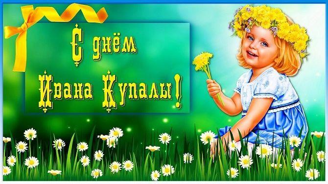 С Днем Ивана Купала 2020 – красивые поздравления в стихах, картинках и прозе 2
