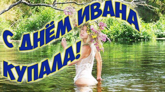 С Днем Ивана Купала 2020 – красивые поздравления в стихах, картинках и прозе 4