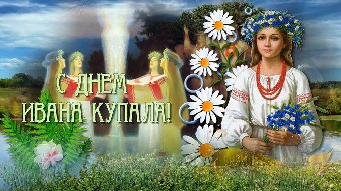 С Днем Ивана Купала 2020 – красивые поздравления в стихах, картинках и прозе 6