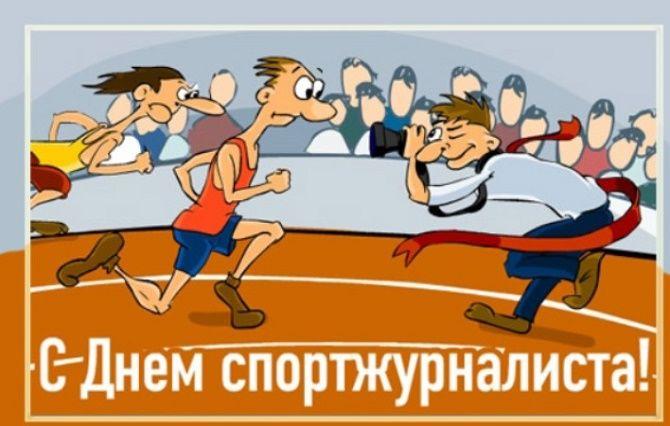 Поздравления в Международный День спортивного журналиста