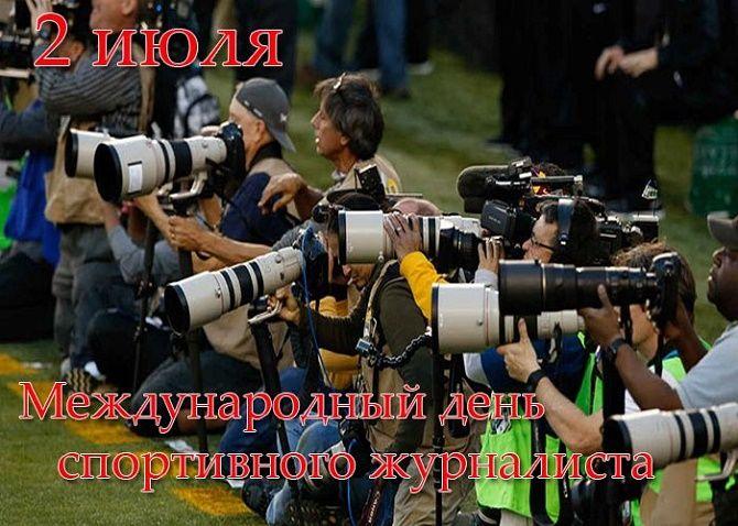 поздравления в День спортивного журналиста