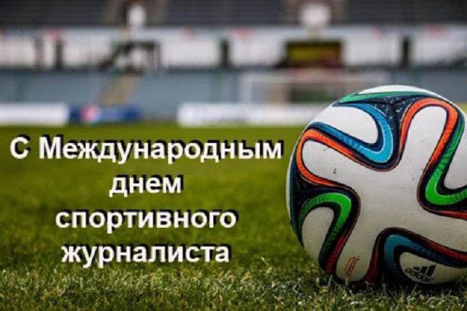 поздравления с Международным днем спортивного журналиста