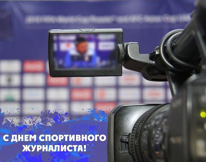 поздравления с днем спортивного журналиста