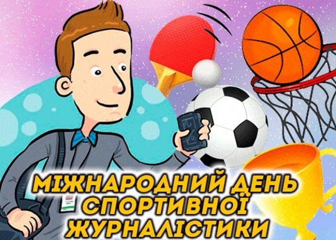 привітання в Міжнародний День спортивного журналіста