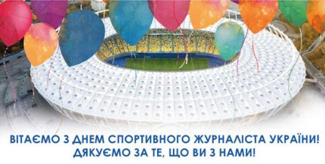 привітання в Міжнародний День спортивного журналіста 2020
