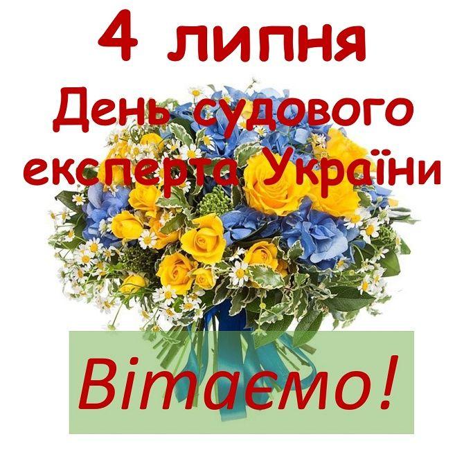 привітання в День судового експерта України 2020