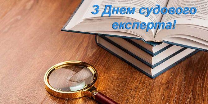 привітання з днем судового експерта України