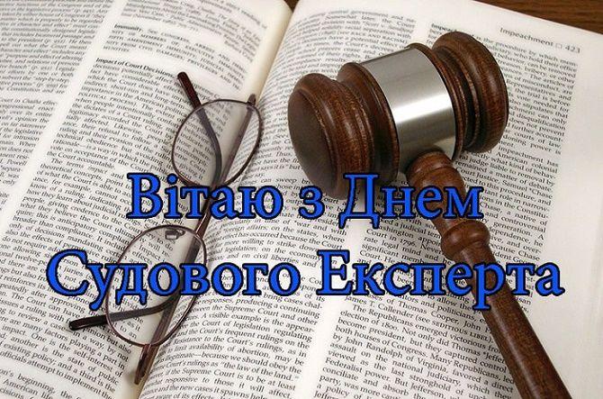 привітання в День судового експерта України