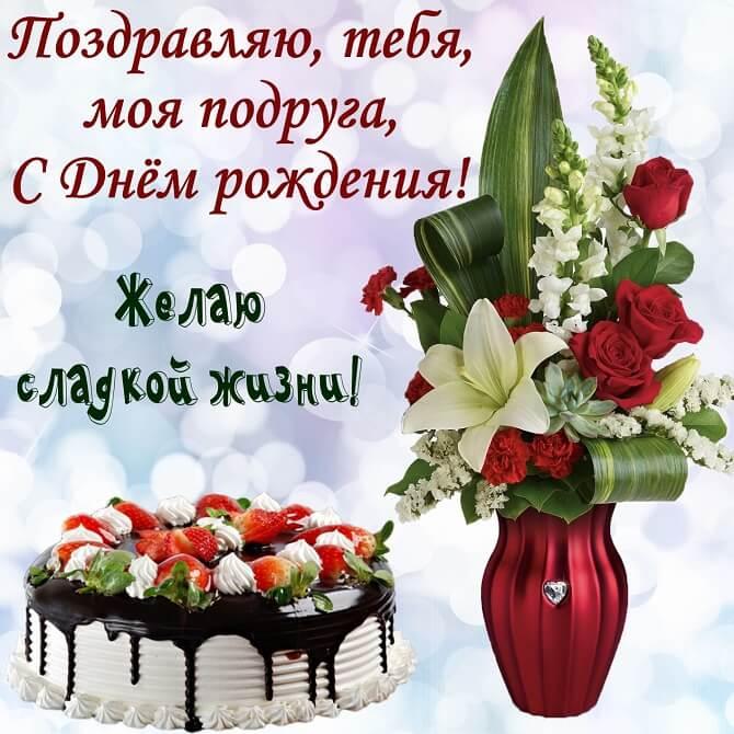 Красивые поздравления с Днем рождения подруге в прозе, стихах и открытках 1