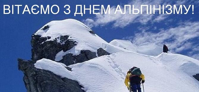Привітання з Днем альпініста 2020