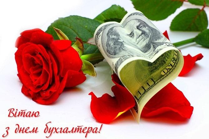 привітання з днем бухгалтера україни