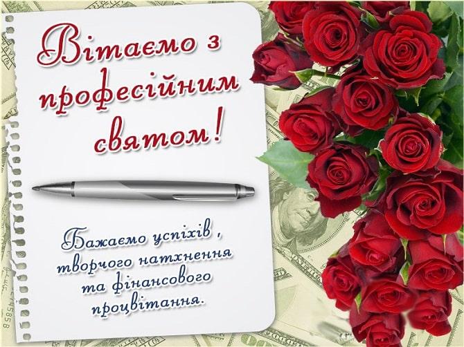 привітання з днем бухгалтера україни 2020