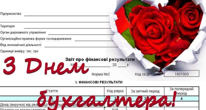 привітання з днем бухгалтера україни картинки та листівки