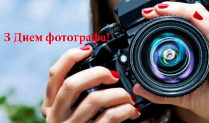 Привітання з Днем фотографа