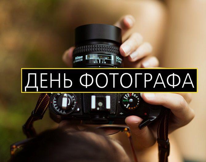 Привітання з Днем фотографа 2020
