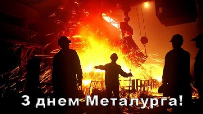 Привітання з Днем металурга 2020