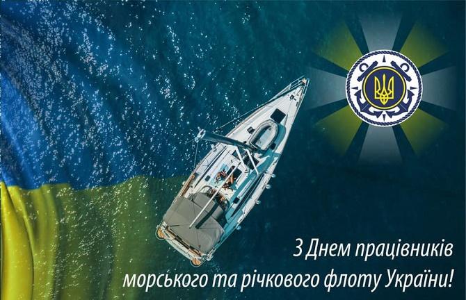 Привітання з Днем працівників морського і річкового флоту