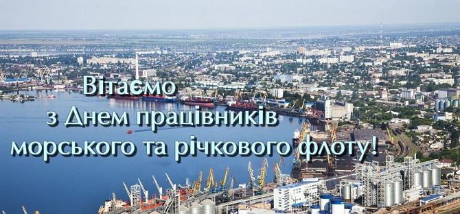 День працівників морського і річкового флоту