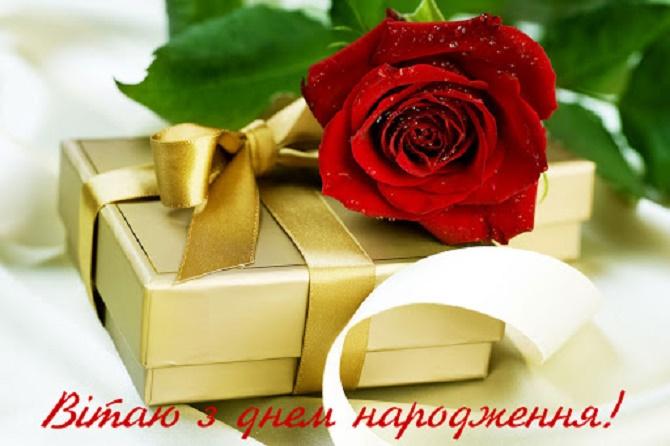 Красиві привітання з Днем народження дівчині в листівках, віршах і прозі 1