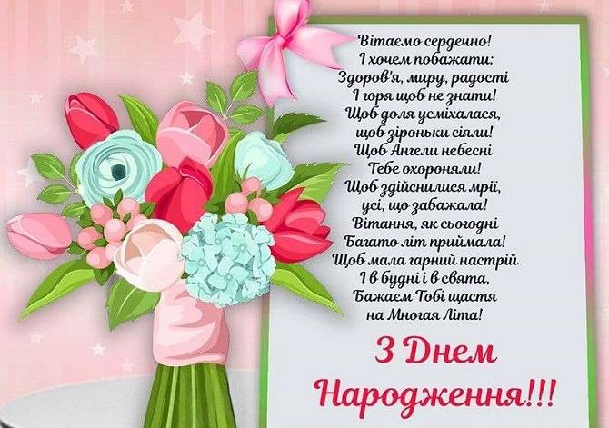 Красиві привітання з Днем народження дівчині в листівках, віршах і прозі 3
