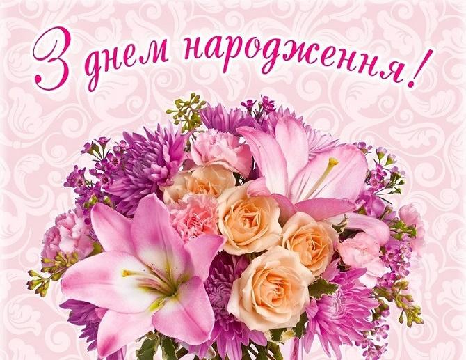Красиві привітання з Днем народження дівчині в листівках, віршах і прозі 4