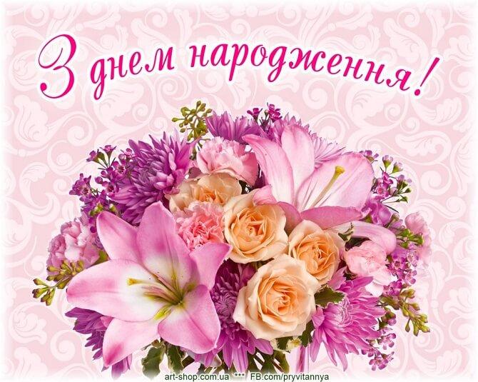 Красиві привітання з Днем народження подрузі в прозі, віршах і листівках 1