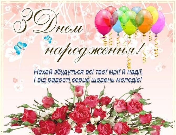 Красиві привітання з Днем народження подрузі в прозі, віршах і листівках 4