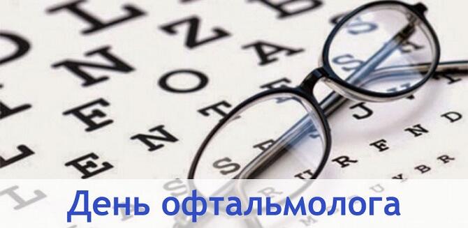 Привітання з Днем офтальмології  2020