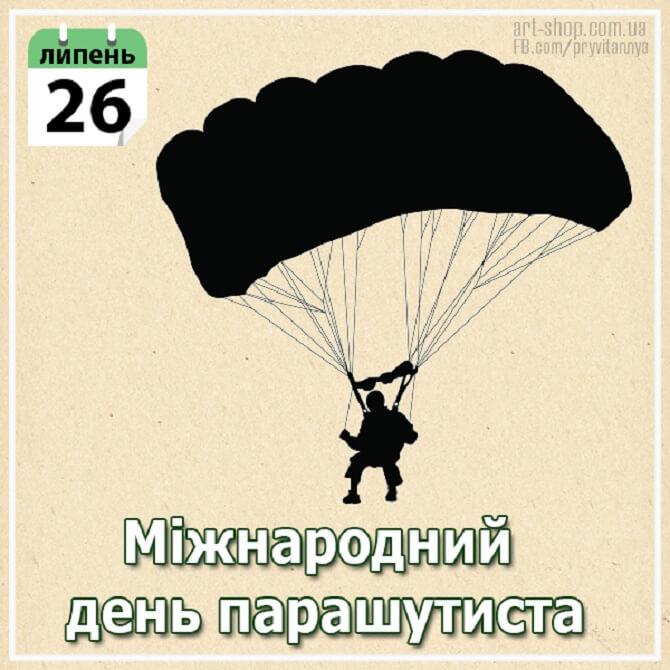 привітання з днем парашутиста 2020