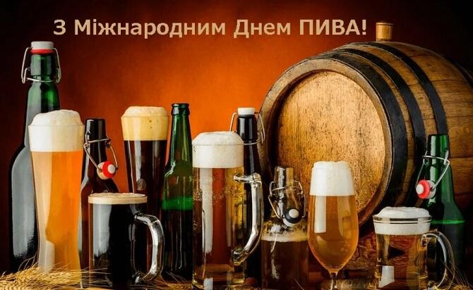Привітання з Міжнародним Днем пива